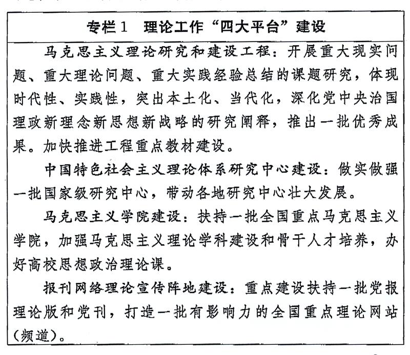 """中办 国办印发《国家""""十三五""""时期文化发展改革规划纲要"""