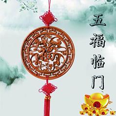 非物质文化遗产桃木雕刻传承人王来新--五福临门挂件