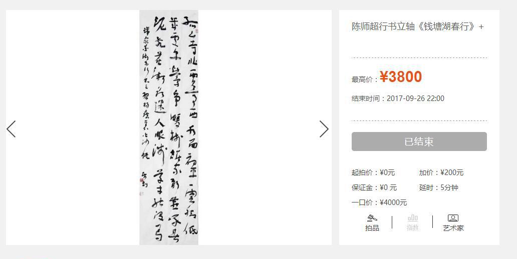 山东文交所书画专场(第二期)在荣宝斋成功举办