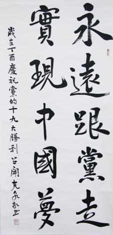 王克泉,中国书法家协会会员,中国楹联学会会员,中国诗歌学会会员