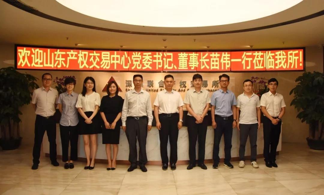 对标先进谋发展、担当作为求创新——山东文交所赴深圳考察调研