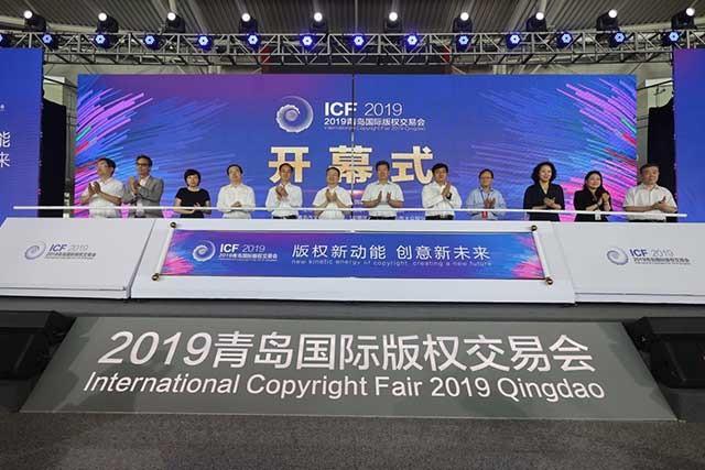 +IP新动能 创意新未来-山东文交所亮相2019青岛国际版交会