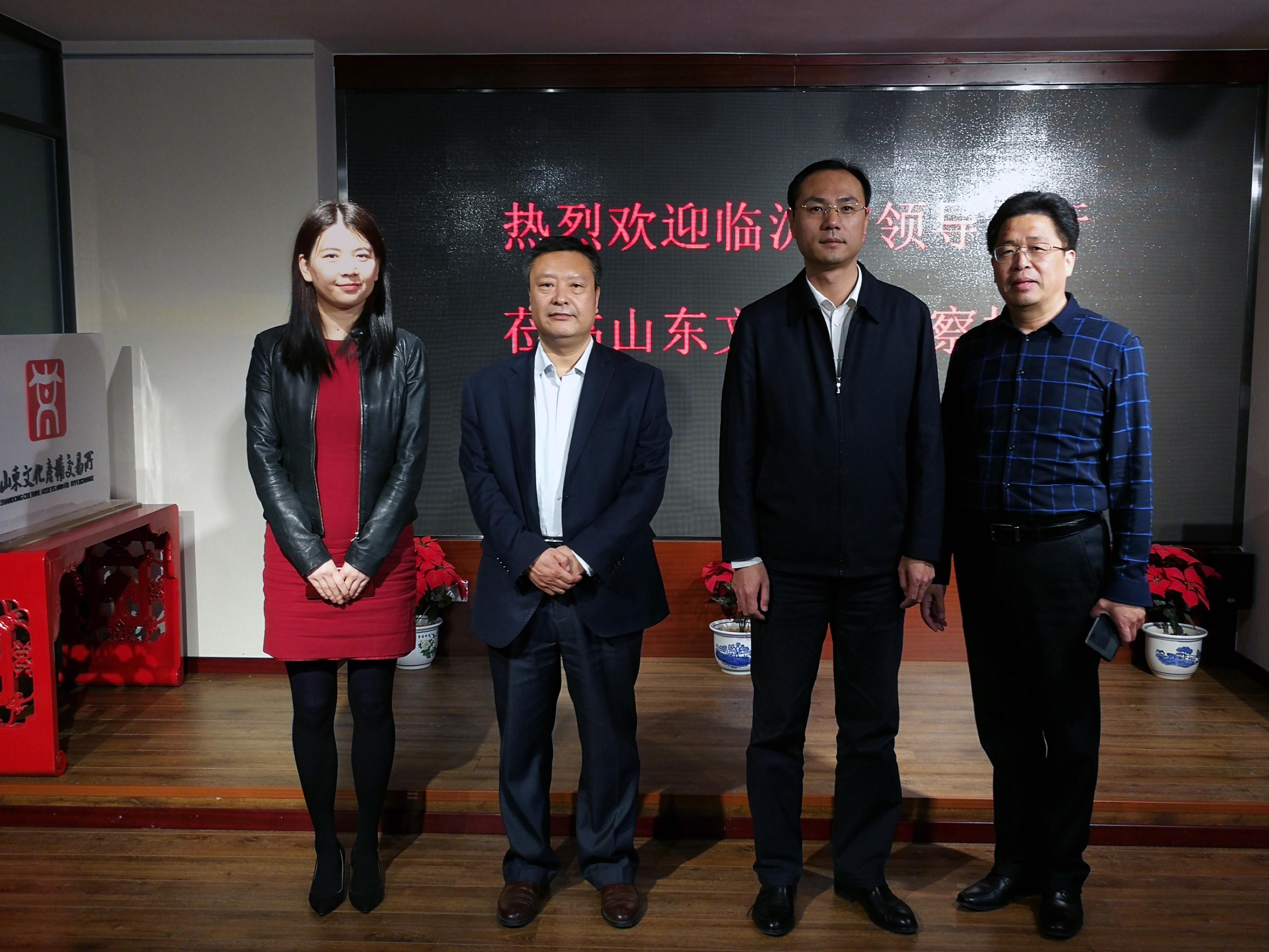 临沂市委副秘书长宋成明、宣传部副部长周晓东一行  到访山东文交所