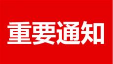 山东文化产权交易所关于延长2020年春节假期的通知及调整项目挂牌时间公告