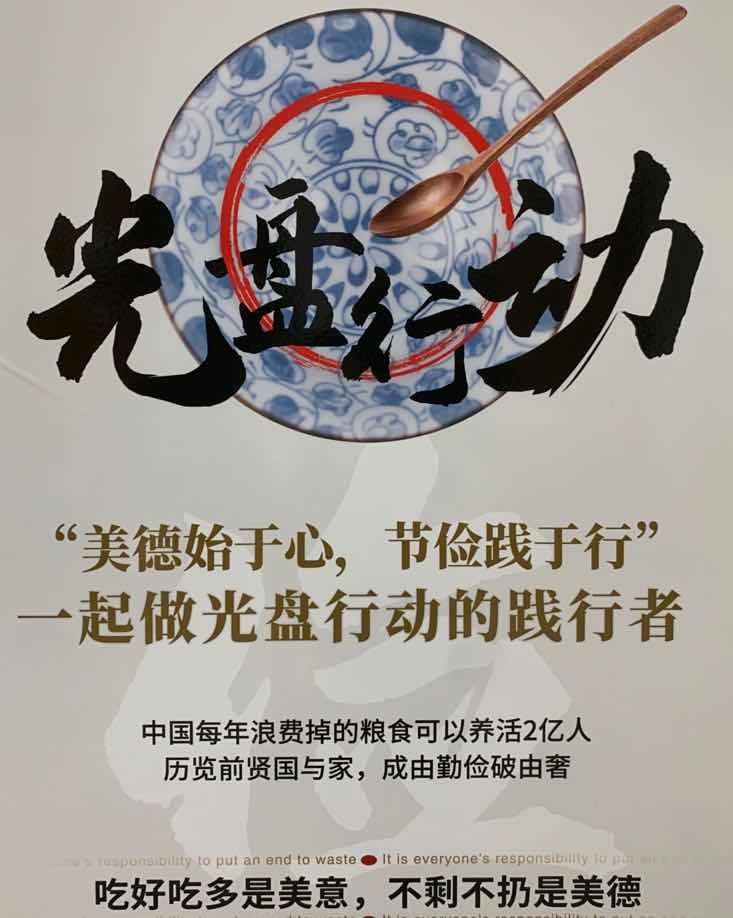 """倡导""""光盘""""、拒绝""""剩""""宴——山东文交所党支部联合工会在行动"""