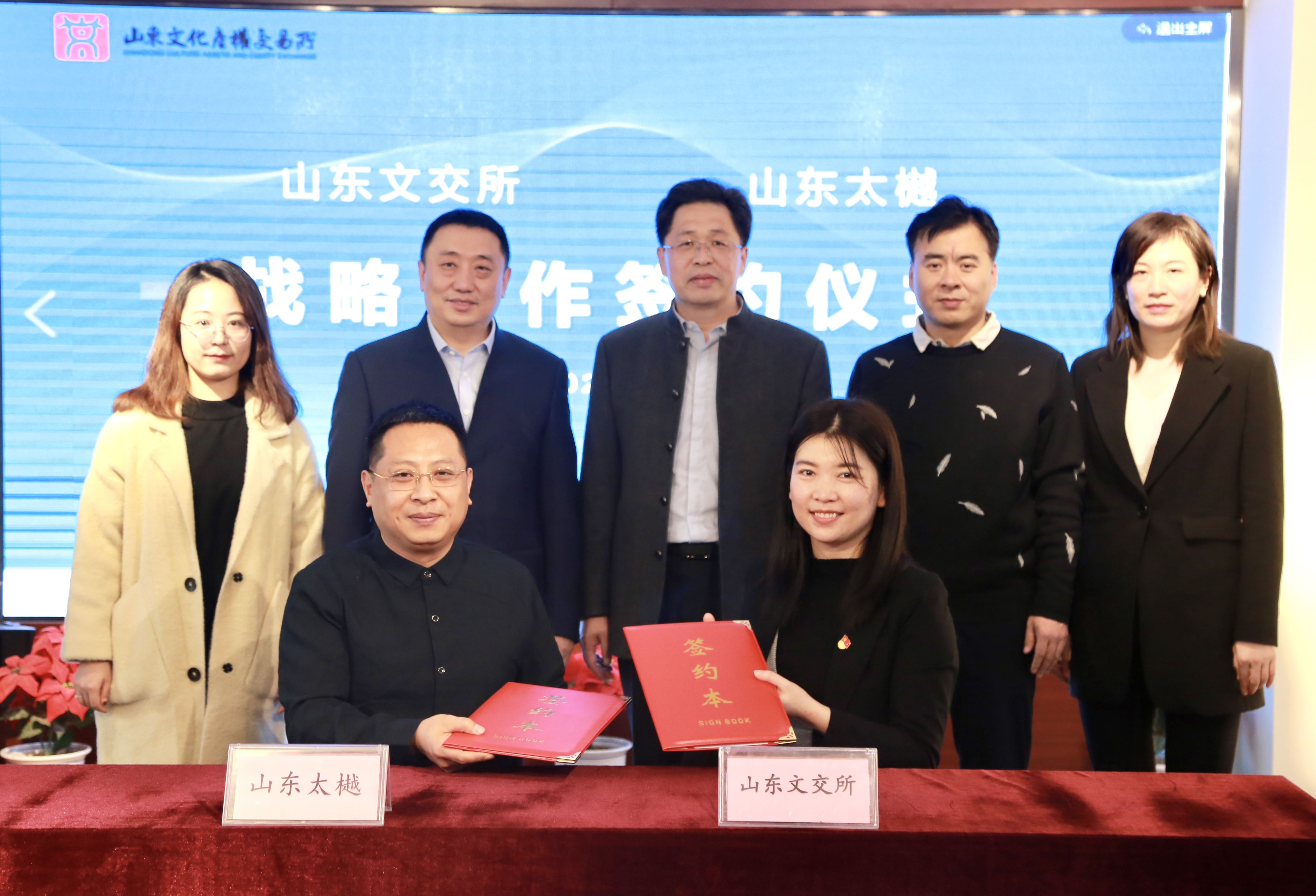 山东文交所与山东太樾签署战略合作协议